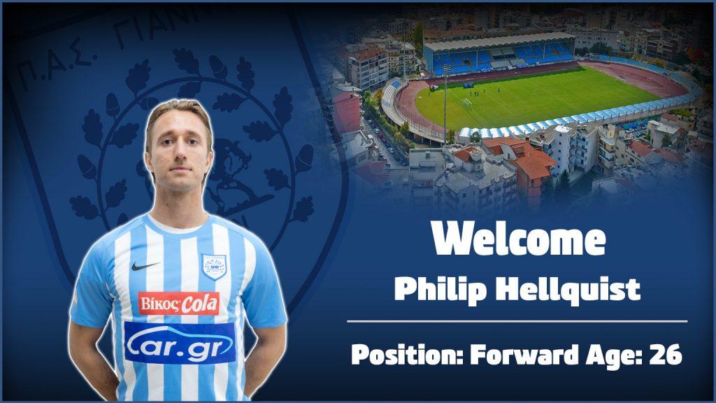 O Philip Hellquist τελευταία προσθήκη στον ΠΑΣ