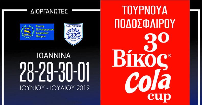 Έτοιμοι για το 3ο Βίκος Cola CUP – Τουρνουά Ποδοσφαίρου